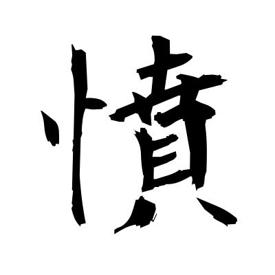 憤 (aroused) kanji