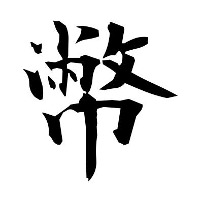 幣 (cash) kanji