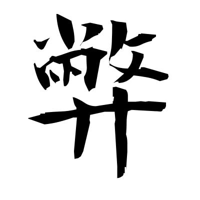弊 (abuse) kanji