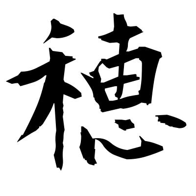 穂 (ear) kanji