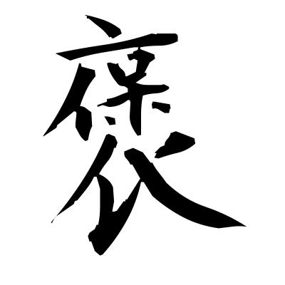 褒 (praise) kanji
