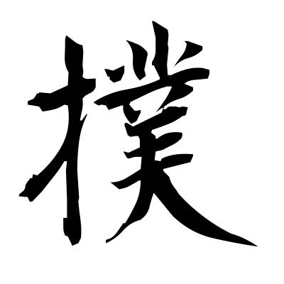 撲 (slap) kanji