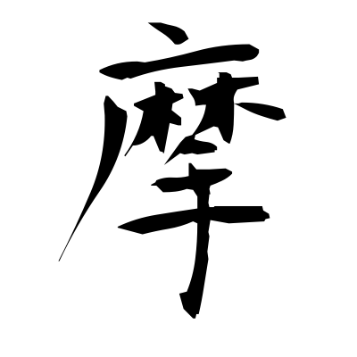 摩 (chafe) kanji