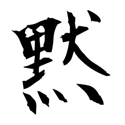 黙 (silence) kanji