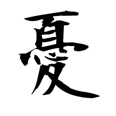 憂 (melancholy) kanji