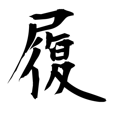 履 (footgear) kanji
