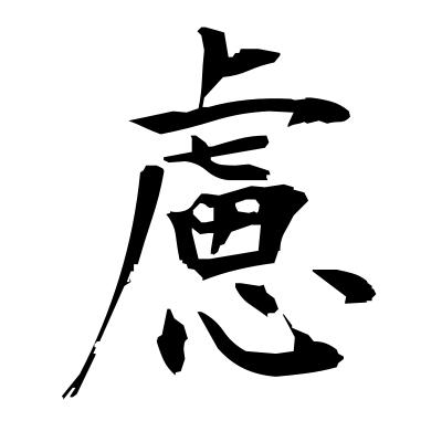 慮 (prudence) kanji