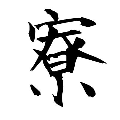 寮 (dormitory) kanji