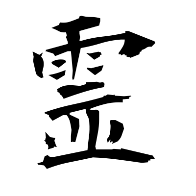 霊 (spirits) kanji