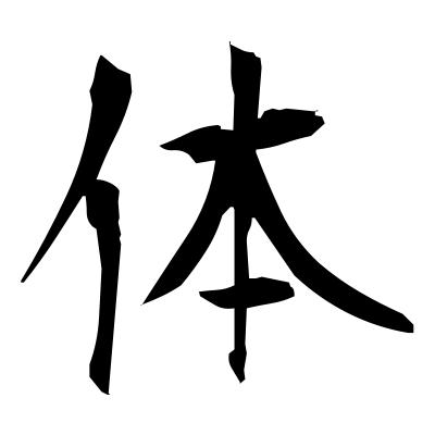 体 (body) kanji