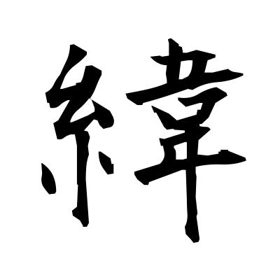 緯 (horizontal) kanji
