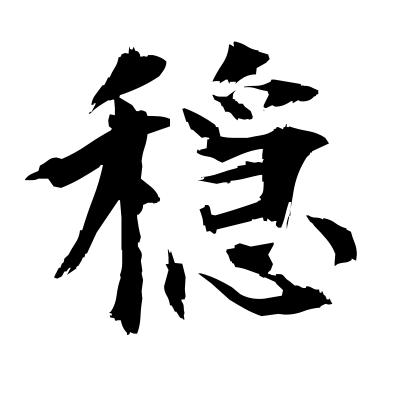 穏 (calm) kanji