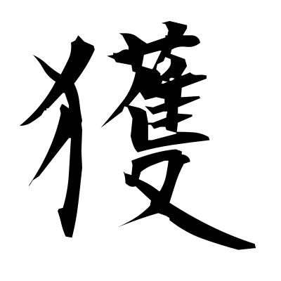 獲 (seize) kanji