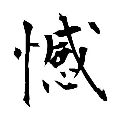 憾 (remorse) kanji
