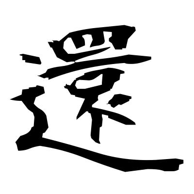 還 (send back) kanji