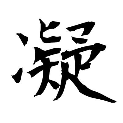 凝 (congeal) kanji