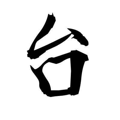 台 (pedestal) kanji