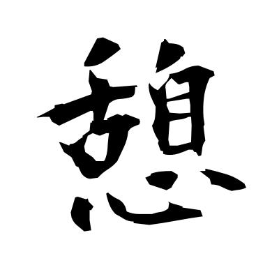 憩 (recess) kanji