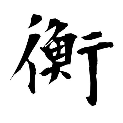 衡 (equilibrium) kanji