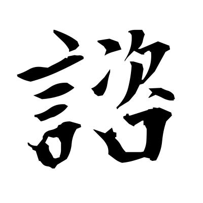 諮 (consult with) kanji