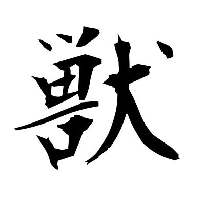 獣 (animal) kanji