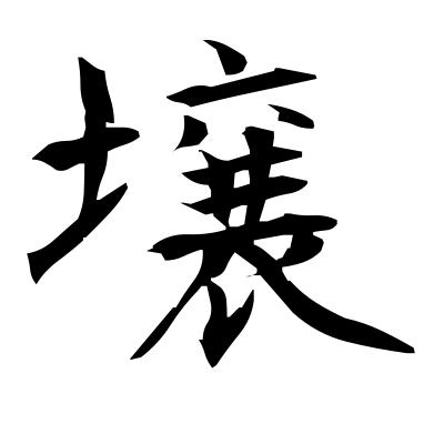 壌 (lot) kanji
