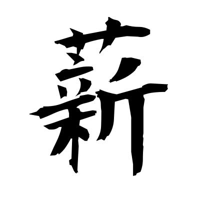 薪 (fuel) kanji