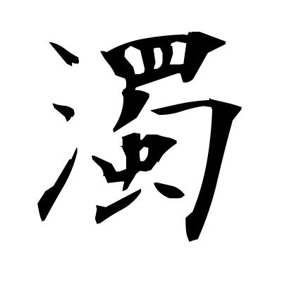 濁 (voiced) kanji