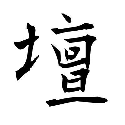 壇 (podium) kanji