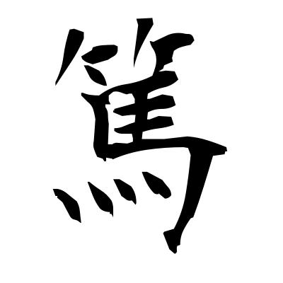 篤 (fervent) kanji