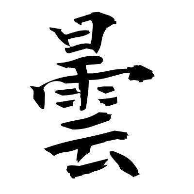 曇 (cloudy weather) kanji