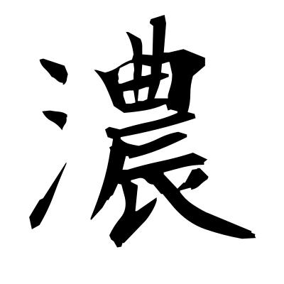 濃 (concentrated) kanji