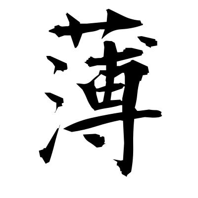 薄 (dilute) kanji
