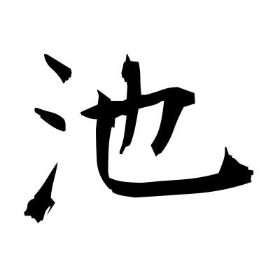池 (pond) kanji