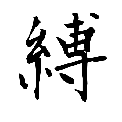 縛 (truss) kanji