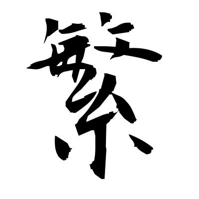 繁 (luxuriant) kanji