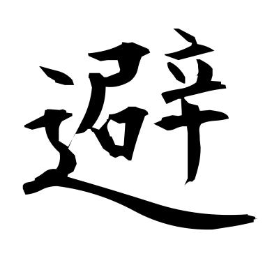 避 (evade) kanji