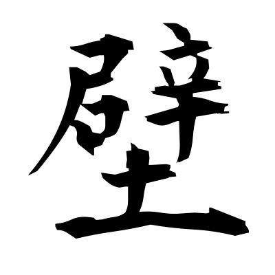 壁 (wall) kanji