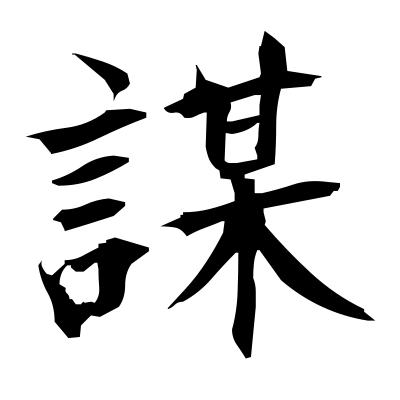 謀 (conspire) kanji