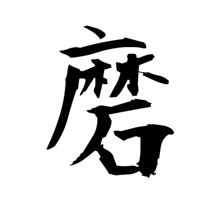 磨 (grind) kanji