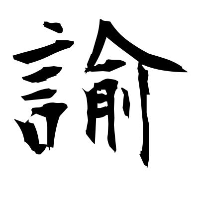 諭 (rebuke) kanji
