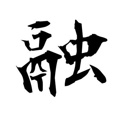 融 (dissolve) kanji