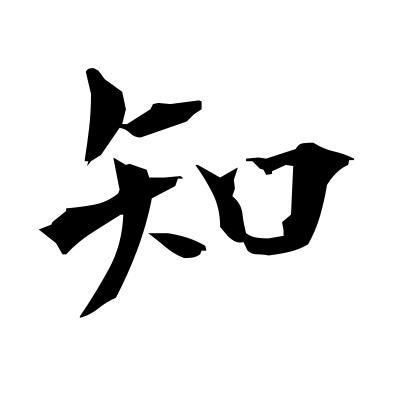 知 (know) kanji