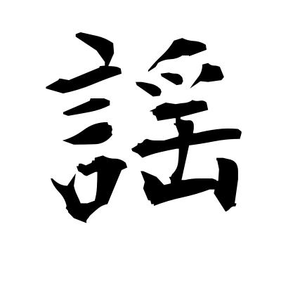 謡 (noh chanting) kanji