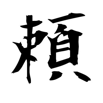 頼 (trust) kanji