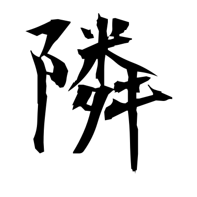 隣 (neighboring) kanji