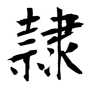 隷 (slave) kanji