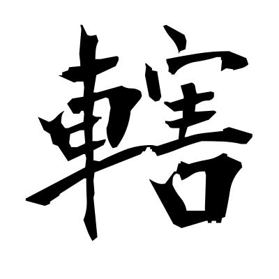 轄 (control) kanji