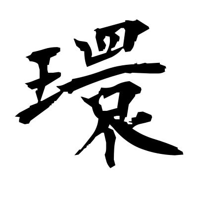 環 (ring) kanji