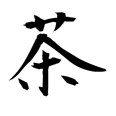 茶 (tea) kanji